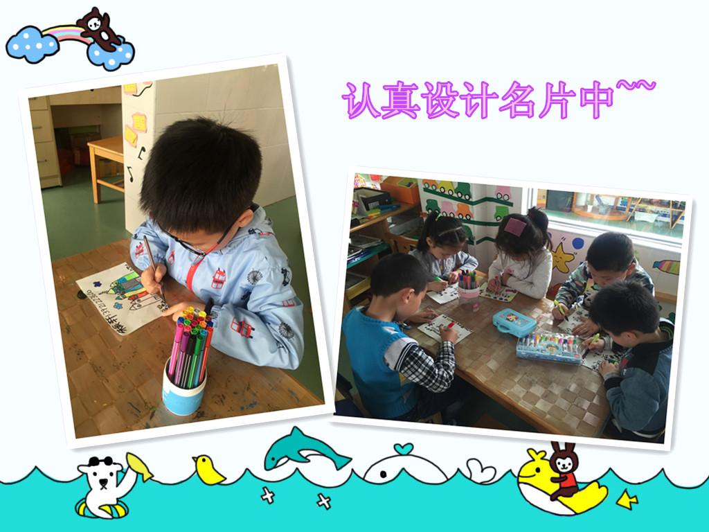 童心妙笔:我的个性名片 - 江阴市新桥实验幼儿园